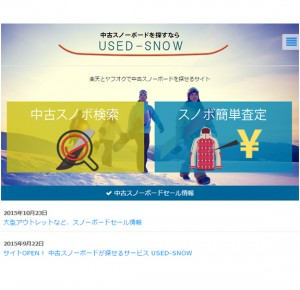 used-snow